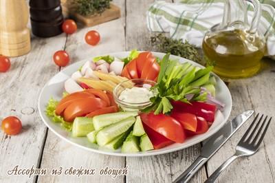 Ассорти из свежих овощей 340/30г.