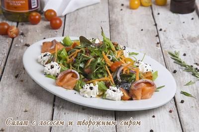 Салат с лососем и творожным сыром